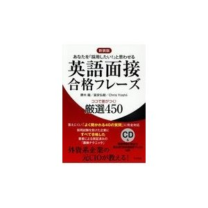 英語面接合格フレーズ 新装版/勝木龍 honyaclubbook