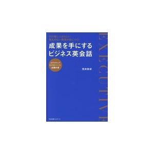 成果を手にするビジネス英会話/荒井弥栄|honyaclubbook