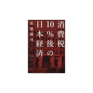 消費税10%後の日本経済/安達誠司