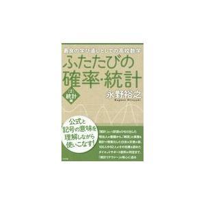ふたたびの確率・統計 2/永野裕之 honyaclubbook