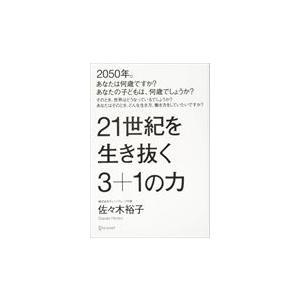 21世紀を生き抜く3+1の力/佐々木裕子