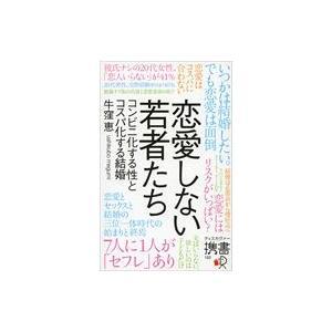 恋愛しない若者たち/牛窪恵