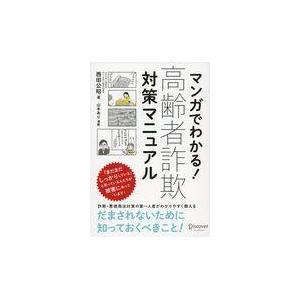 マンガでわかる!高齢者詐欺対策マニュアル/西田公昭