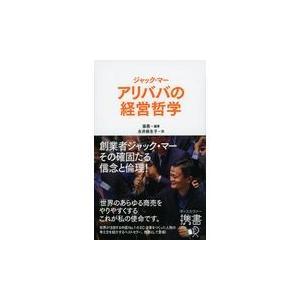 ジャック・マー アリババの経営哲学/張燕