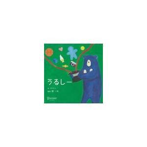 うるしー(ボードブック)/ロロン