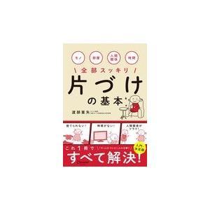 片づけの基本/渡部亜矢