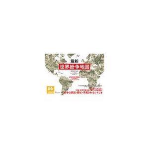 最新世界紛争地図/パスカル・ボニファス