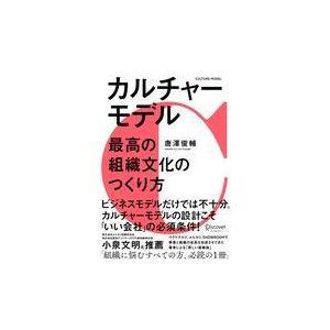 カルチャーモデル最高の組織文化のつくり方/唐澤俊輔