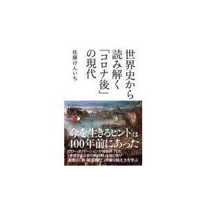 世界史から読み解く「コロナ後」の現代/佐藤けんいち