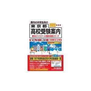 東京都高校受験案内 2022年度用 Honya Club.com PayPayモール店