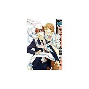 出版社名:リブレ 著者名:鮫沢伐 シリーズ名:ビーボーイコミックス 発行年月:2013年10月 キー...