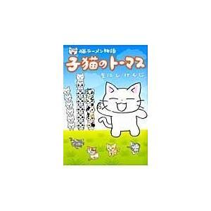 出版社名:マッグガーデン 著者名:そにしけんじ シリーズ名:エデンコミックス 発行年月:2012年0...