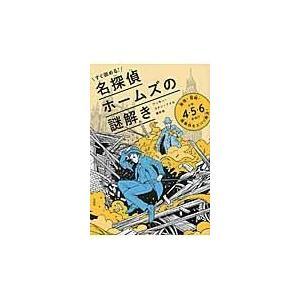 出版社名:宝島社 著者名:アーサー・コナン・ドイル愛好会 発行年月:2015年11月 キーワード:ス...
