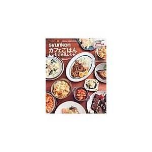 syunkonカフェごはんレンジで絶品レシピ/山本ゆり