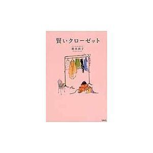 賢いクローゼット/鈴木尚子