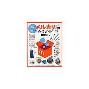 メルカリ公式ガイドBOOK/メルカリ