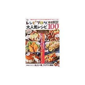 レシピブログの大人気レシピ厳選BEST 100