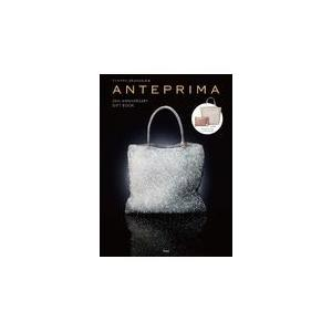 ANTEPRIMA 25th ANNIVERSARY GIFT BOOK
