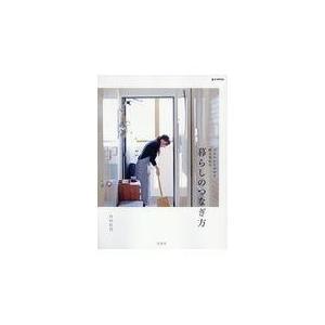 出版社名:宝島社 著者名:内田彩仍 シリーズ名:eーMOOK 発行年月:2017年10月 キーワード...