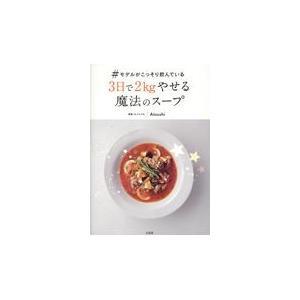 出版社名:宝島社 著者名:Atsushi 発行年月:2017年12月 キーワード:モデル ガ コッソ...