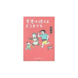 出版社名:宝島社 著者名:はちや シリーズ名:このマンガがすごい!comics 発行年月:2018年...