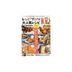 レシピブログの大人気レシピBEST100特選!