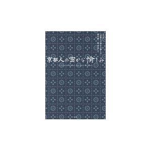 京都人の密かな愉しみ/NHK「京都人の密か