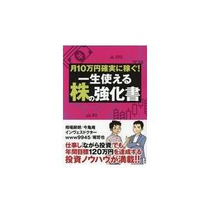 出版社名:宝島社 著者名:相場師朗、今亀庵、インヴェスドクター 発行年月:2018年05月 キーワー...