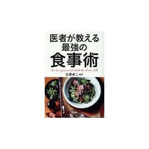 医者が教える最強の食事術/白澤卓二