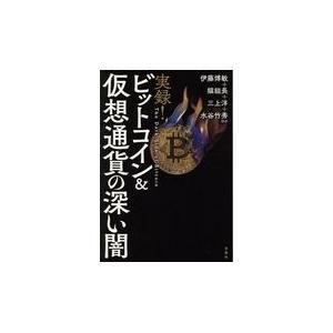 実録!ビットコイン&仮想通貨の深い闇/伊藤博敏