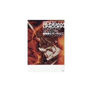 機動戦士ガンダムUCコンプリート・アナリシス/別冊宝島編集部|honyaclubbook