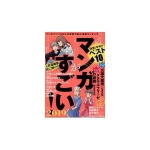 出版社名:宝島社 著者名:『このマンガがすごい!』編集部 発行年月:2018年12月 キーワード:コ...