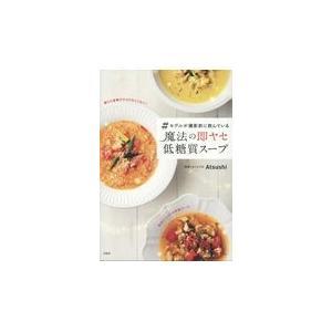 #モデルが撮影前に飲んでいる魔法の即ヤセ低糖質スープ/Atsushi