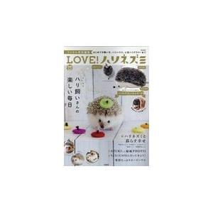 LOVE!ハリネズミ|honyaclubbook