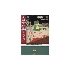 連続殺人鬼カエル男ふたたび/中山七里