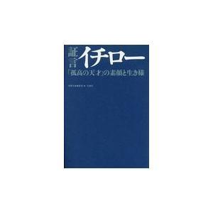 証言イチロー/別冊宝島編集部