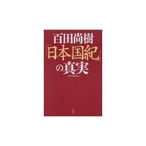 百田尚樹『日本国紀』の真実/別冊宝島編集部
