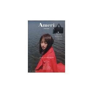 Ameri VINATGE 5th Anniversary Book