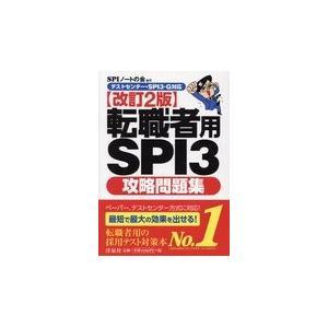 出版社名:洋泉社 著者名:SPIノートの会 発行年月:2018年04月 版:改訂2版 キーワード:テ...