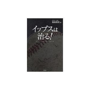 出版社名:洋泉社 著者名:飯島智則 発行年月:2018年12月 キーワード:イップス ワ ナオル*Y...