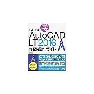 はじめて学ぶAutoCAD LT 2016作図・操作ガイド/鈴木孝子(CADイン