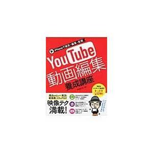 YouTube動画編集養成講座/SHINーYU