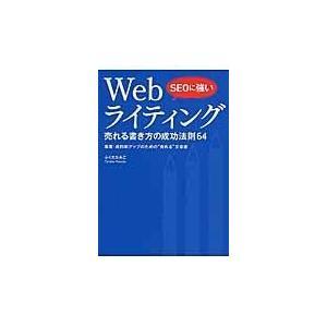 SEOに強いWebライティング売れる書き方の成功法則64/ふくだたみこ