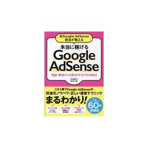 本当に稼げるGoogle AdSense/石田健介