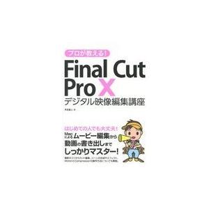 プロが教える!Final Cut Pro X/月足直人
