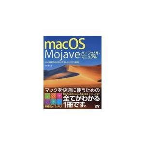 macOS Mojaveパーフェクトマニュアル/井村克也