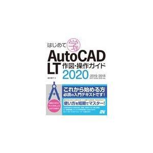 はじめて学ぶAutoCAD LT作図・操作ガイド/鈴木孝子(CADイン