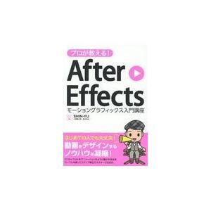 プロが教える! After Effects/SHINーYU