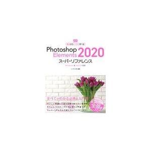 Photoshop Elements 2020スーパーリファレンス/ソーテック社