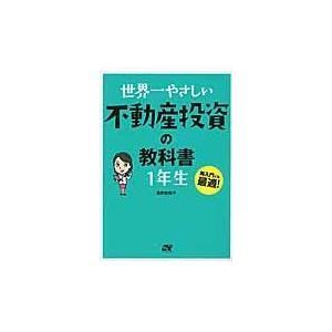 出版社名:ソーテック社 著者名:浅井佐知子 発行年月:2015年12月 キーワード:セカイイチ ヤサ...
